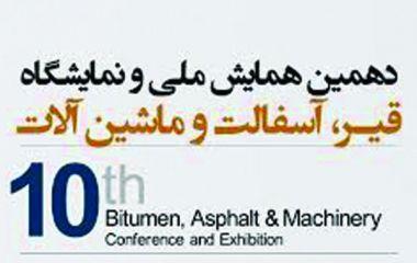 دهمین همایش ملی و نمایشگاه قیر، آسفالت و ماشین آلات