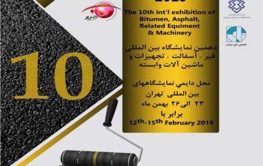 دهمین نمایشگاه بین المللی قیر، آسفالت، تجهیزات و ماشین آلات وابسته